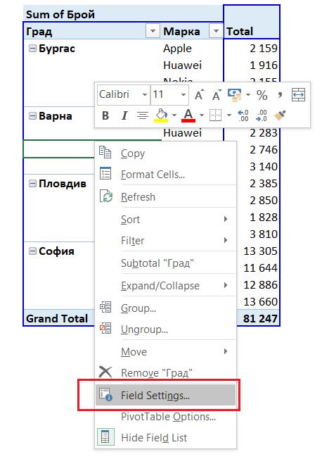празни клетки в Excel