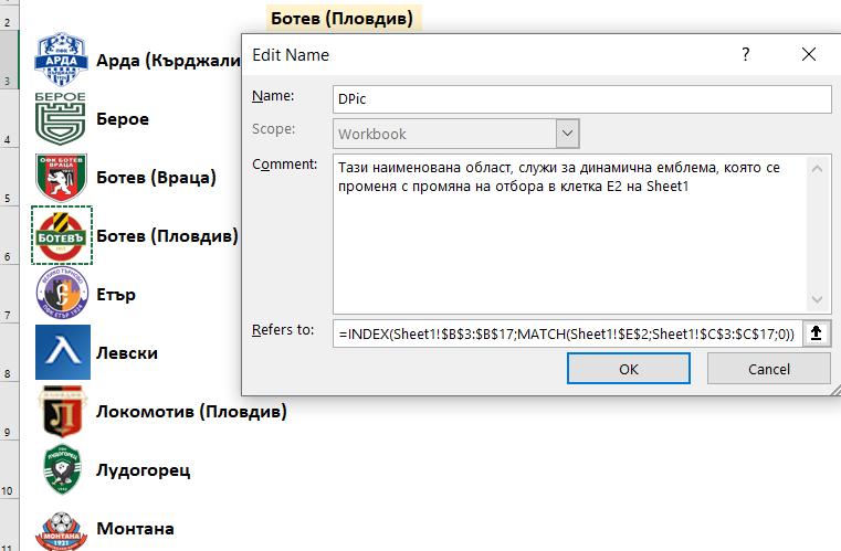 динамични изображения в Excel