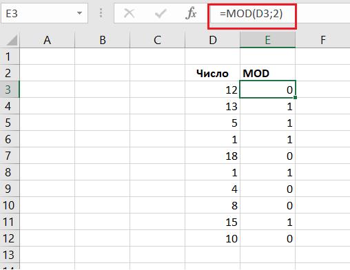 функцията MOD в Excel
